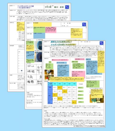 「指導と評価の一体化」博物館 ~進捗がわかる!デジタル理科自由研究シート~
